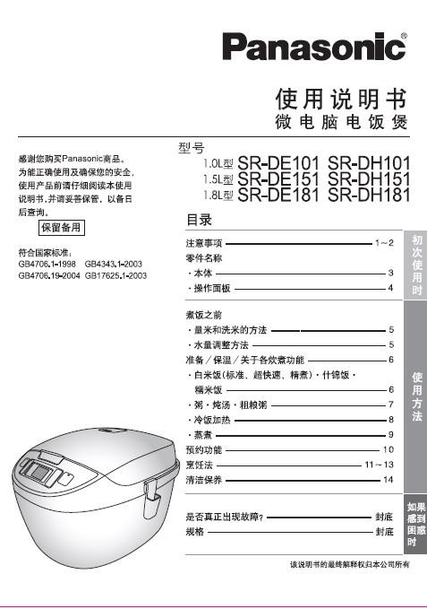 图纸SR-DH181电饭煲使用说明书_梳子SR-DH松下v图纸松下图片