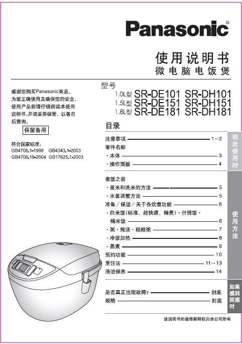 松下SR-DH151电饭煲建筑说明书_松下SR-DH外部使用图纸图例大全图片