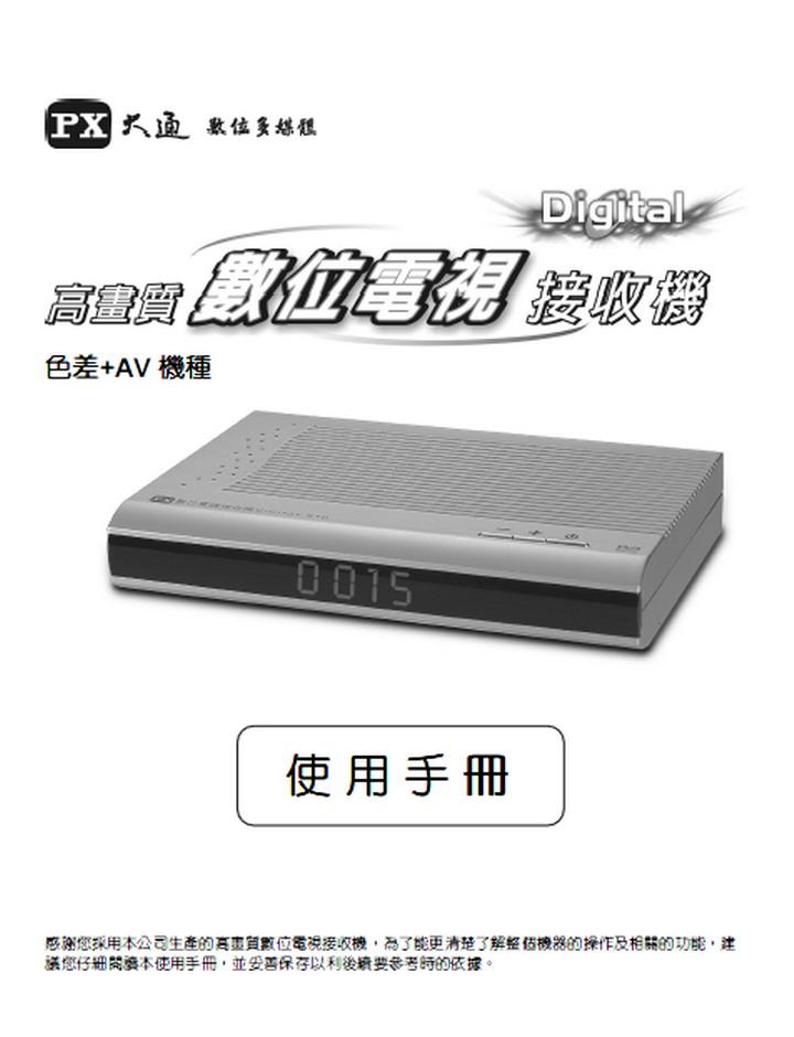 大通DTV-6700接收机使用说明书