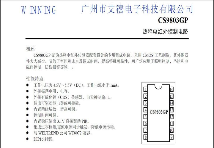 艾禧cs9803其他电路说明书
