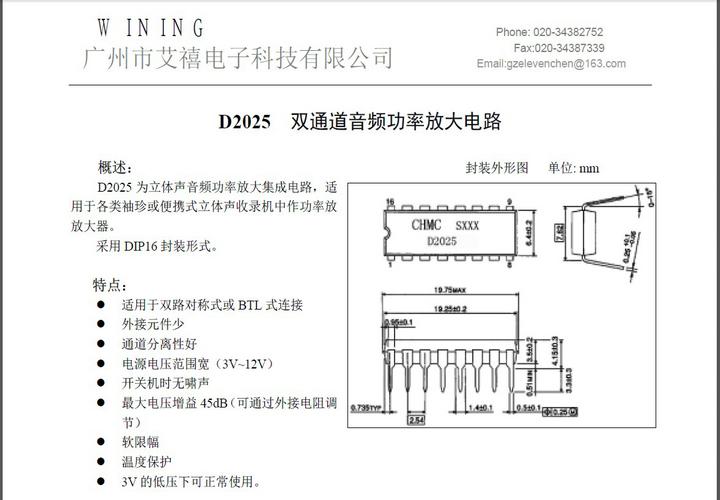艾禧tea2025bcd/vcd/dvd音响功放系统电路说明书