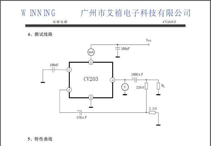 艾禧utc2003cd/vcd/dvd音响功放系统电路说明书
