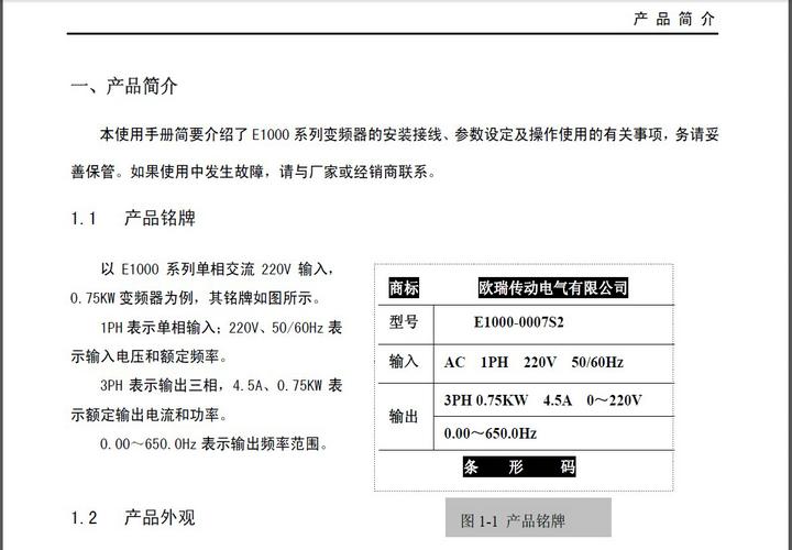 欧瑞e1000变频器说明书官方下载|欧瑞e1000变频器