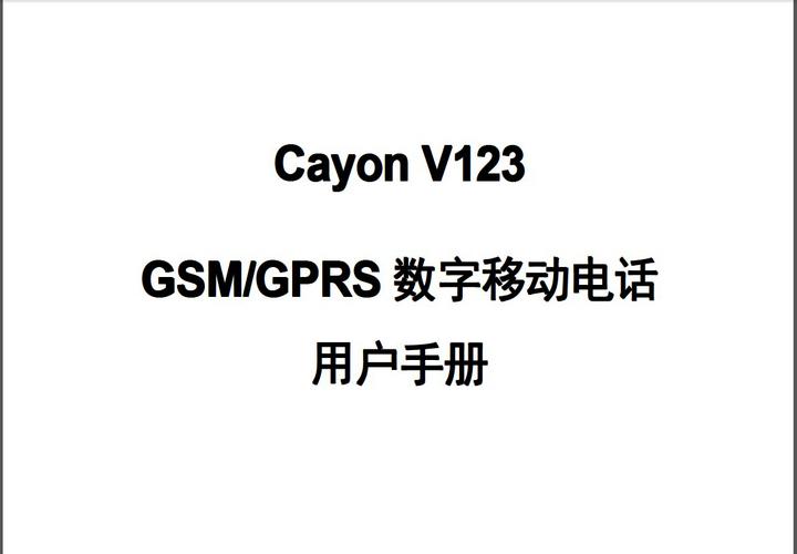 嘉源cayon v123手机说明书