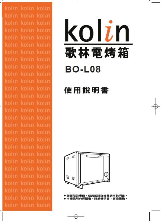 歌林 BO-L08型电烤箱 使用说明书