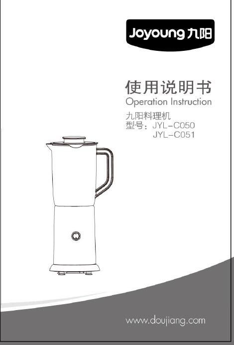 九阳 JYL-C050型料理机 使用说明书