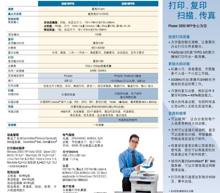 富士施乐Phaser 3200MFP激光打印机使用说明书