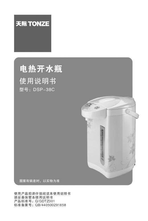 天际电热开水瓶使用说明书