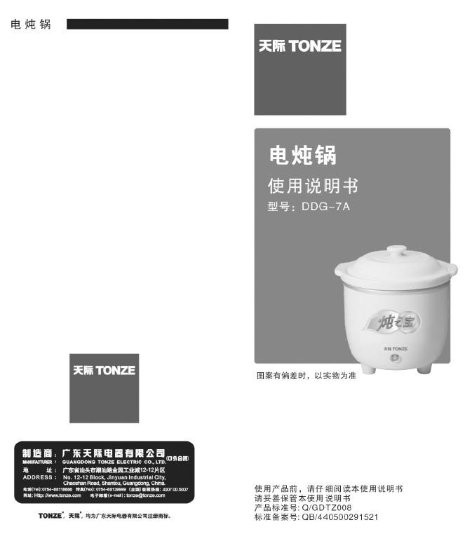 天际 电炖锅 使用说明书