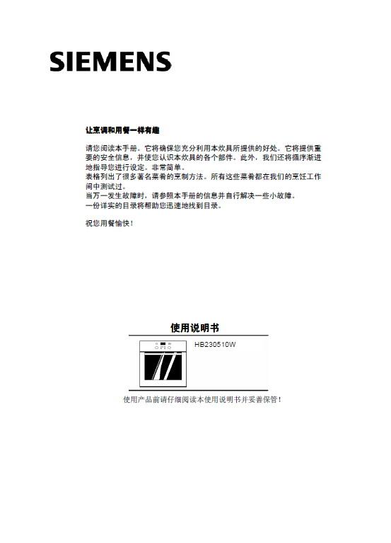 西门子 HB230510W烤箱 使用说明书