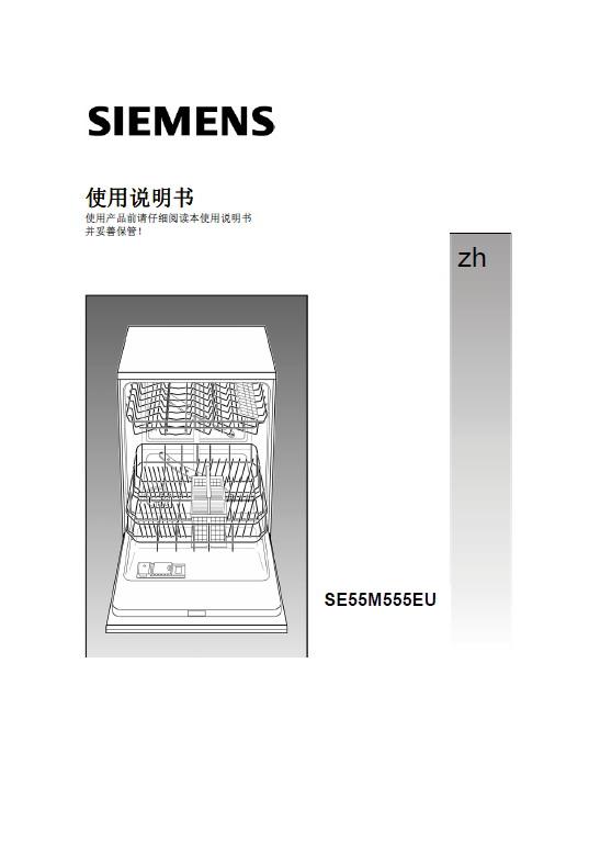 西门子 SE55M555EU洗碗机 使用说明书