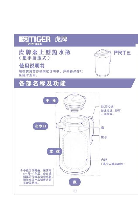 虎牌 PRT-S130型(把手按压式)桌上热水瓶 使用说明书