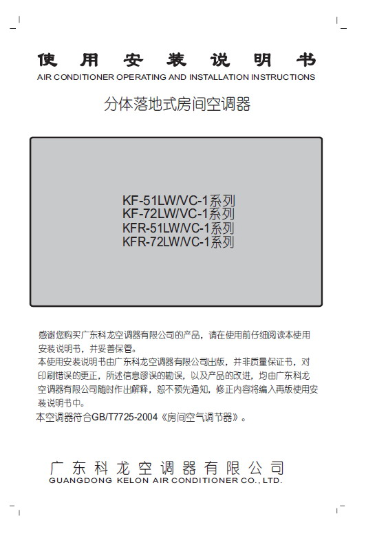 科龙kfr-51lw/vc-1系列空调使用说明书官方下载|科龙