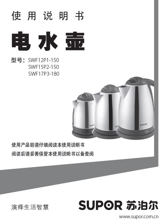 苏泊尔 SWF12P1-150电水壶 使用说明书