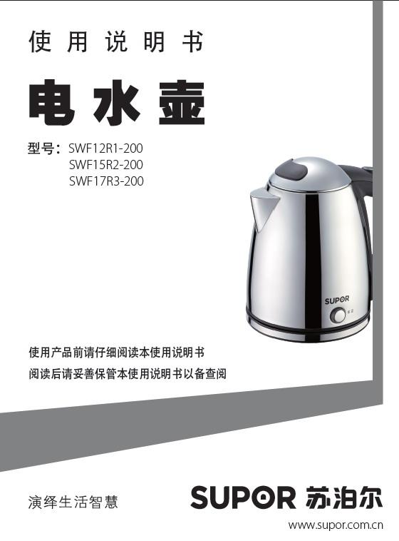 苏泊尔 SWF15R2-200电水壶 使用说明书