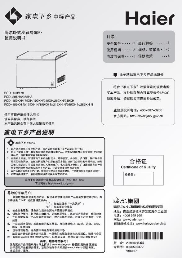 海尔fcd-219xh冰柜 使用说明书