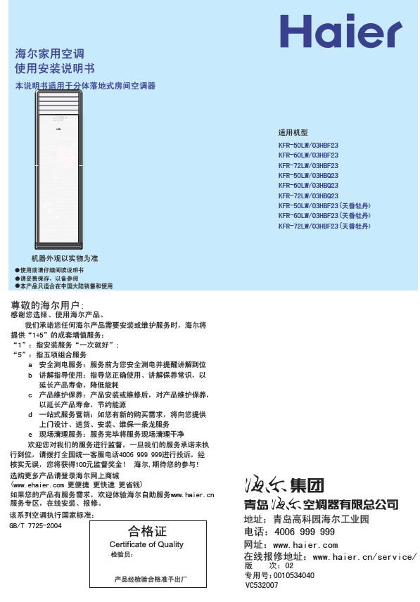 海尔kfr-50lw/03hbq23型家用空调 使用安装说明书