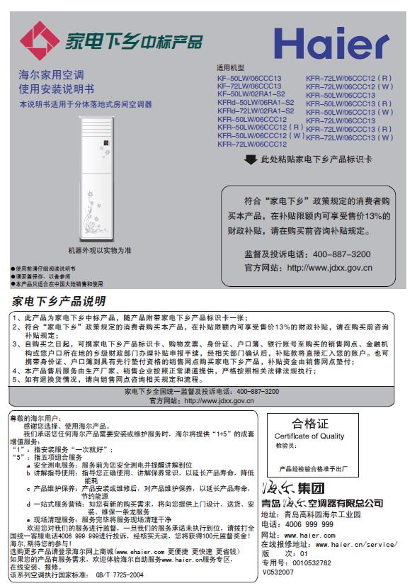海尔kfr-72lw/06ccc12型家用空调使用安装说明书