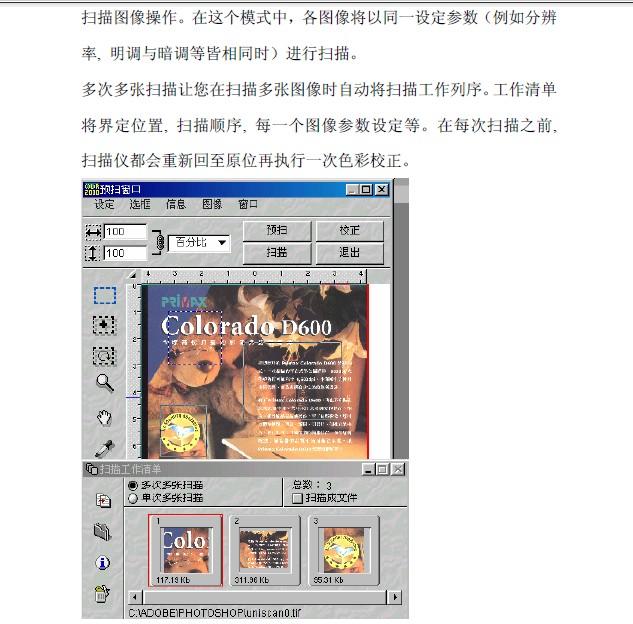 清华紫光M1600型扫描仪说明书