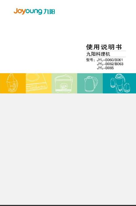 九阳 料理机JYL-B063型 使用说明书