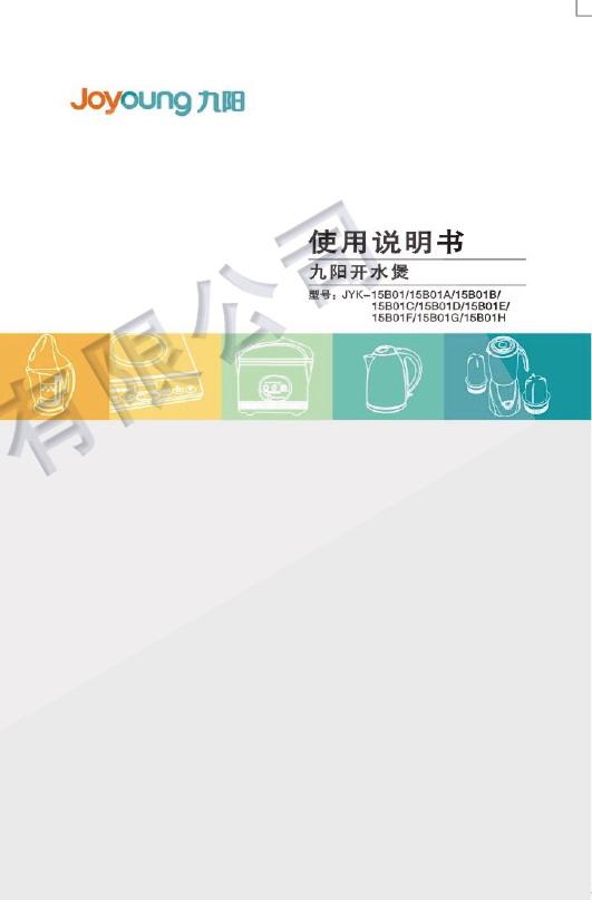 九阳 开水煲JYK-15B01F型 使用说明书