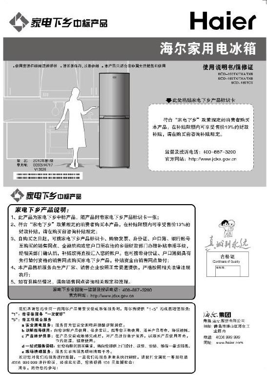 海尔bcd-186txa家用电冰箱使用说明书