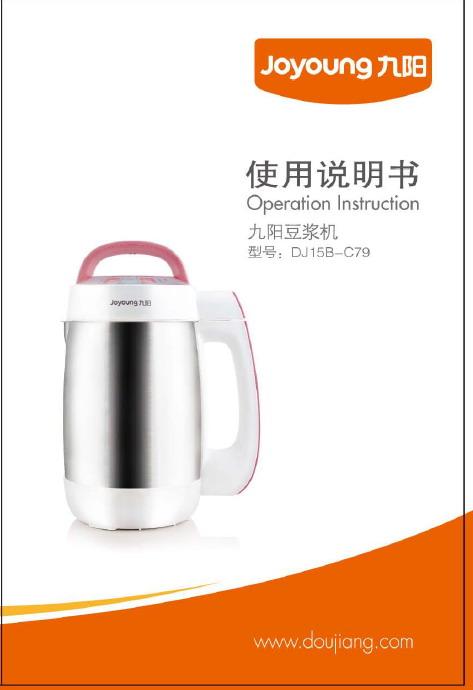 九阳豆浆机dj15b-c79型使用说明书