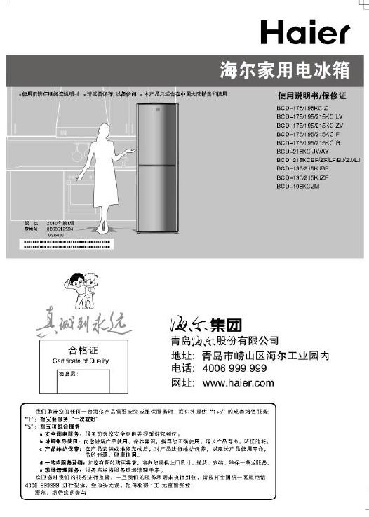 海尔bcd-195kcf电冰箱使用说明书