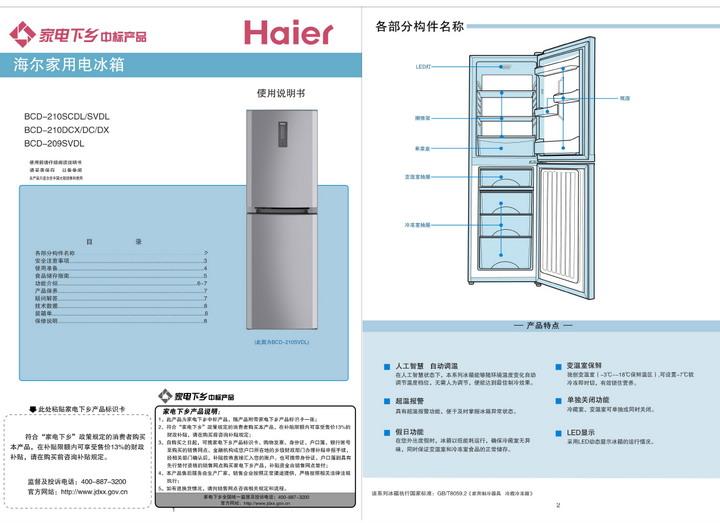海尔bcd-210scdl电冰箱使用说明书
