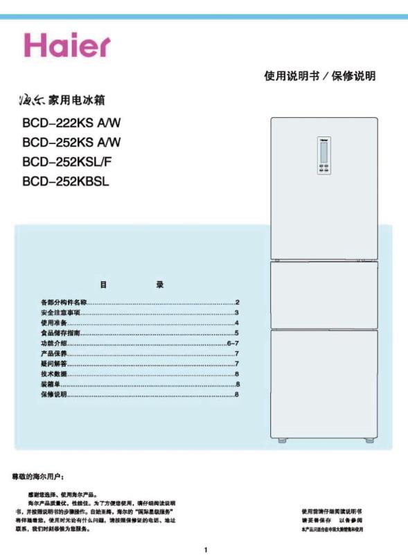 海尔bcd-252ksa电冰箱使用说明书