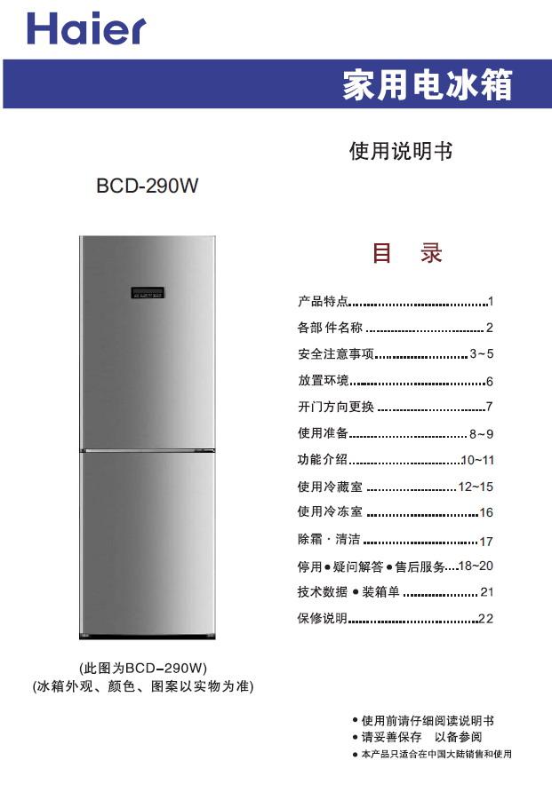 海尔bcd-290w电冰箱使用说明书
