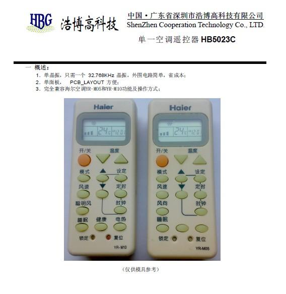 浩博hb5023c海尔单一空调遥控器说明书1.0.1