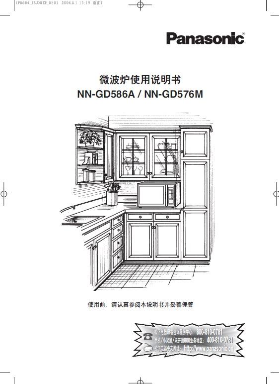 松下微波炉nn-gd576m型使用说明书官方下载|松下微波