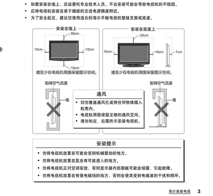 海尔l42r3液晶彩电使用说明书