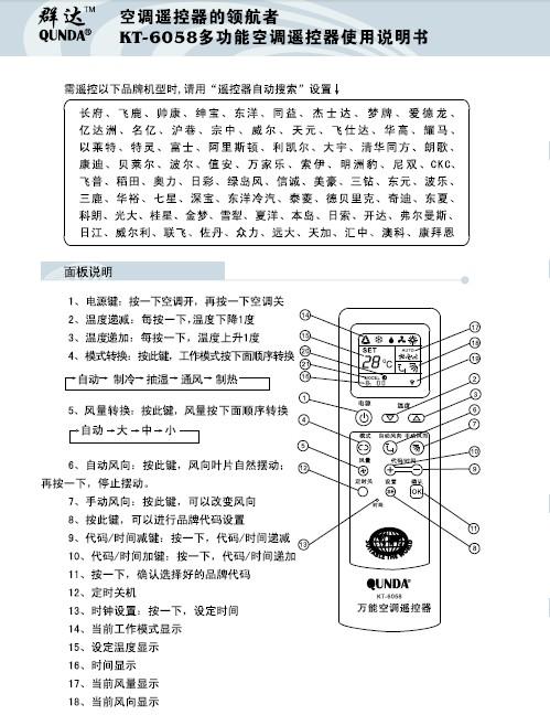 群达KT-6058多功能空调遥控器使用说明书