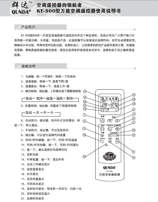 群达kt-500型万能空调遥控器使用说明书