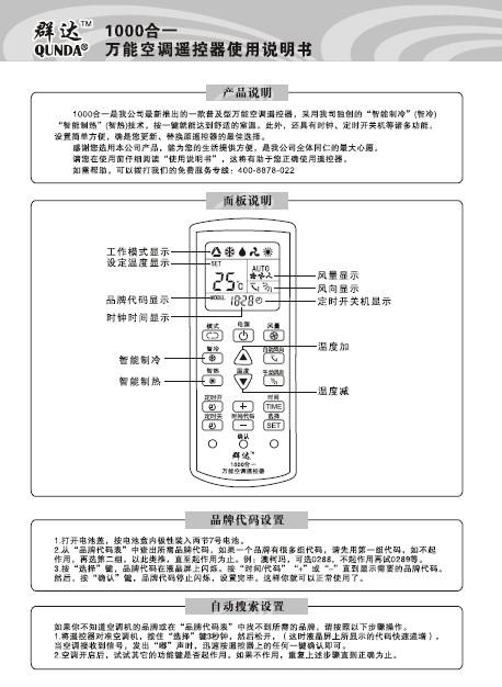 群达1000cn万能空调遥控器使用说明书