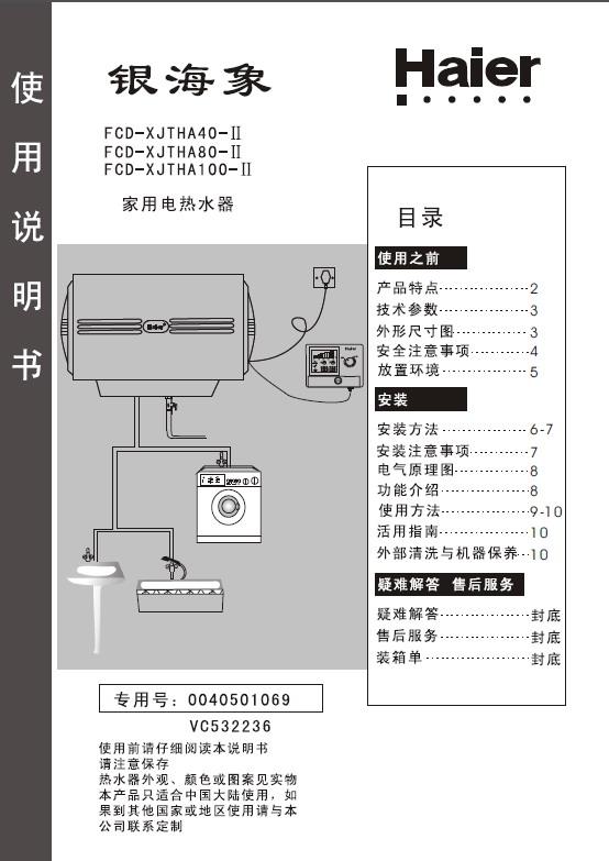 海尔银海象200电热水器使用说明书