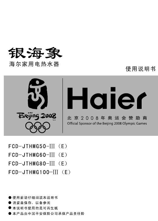海尔银海象a9电热水器使用说明书