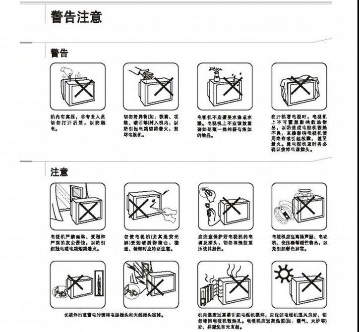 乐华21v3彩电使用说明书