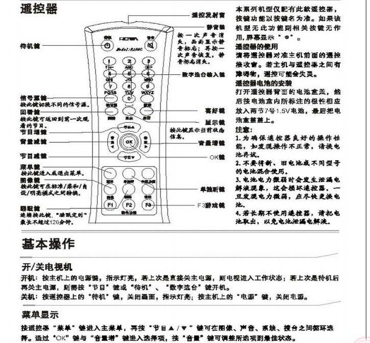 乐华n21v11彩电使用说明书