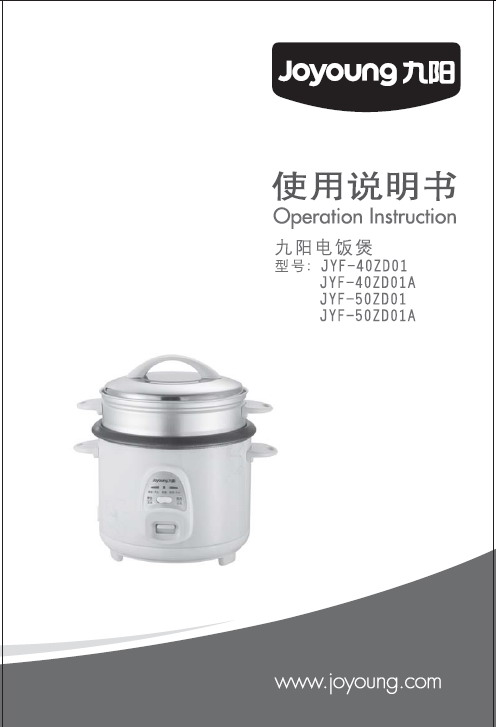 九阳 JYF-40ZD01电饭煲 使用说明书