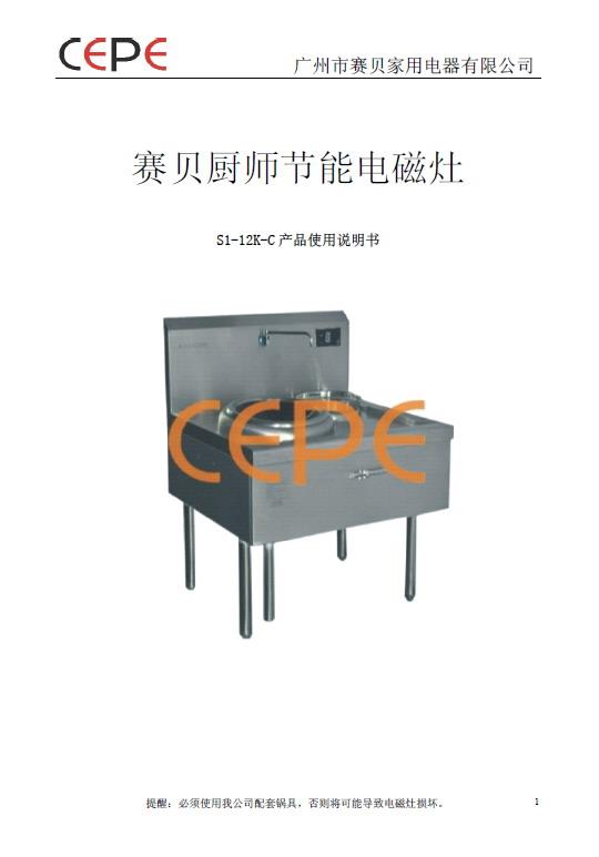 赛贝 厨师节能电磁灶S1-12K-C 使用说明书