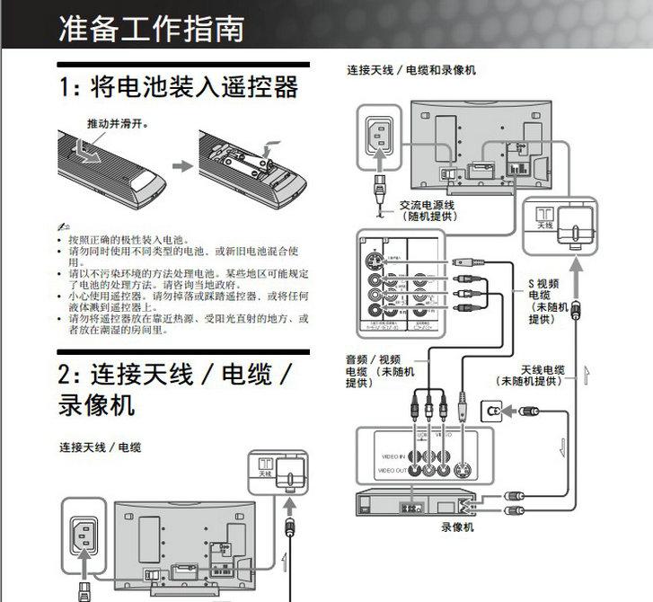 索尼液晶电视KLV-52W300A型说明书