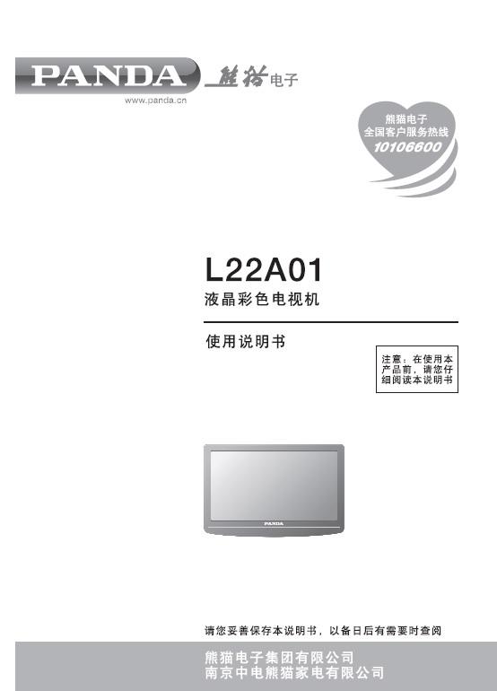 熊猫 L22A01液晶彩色电视 使用说明书