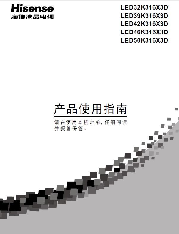 海信LED50K316X3D液晶彩电使用说明书 海信LED50K316X3D液晶