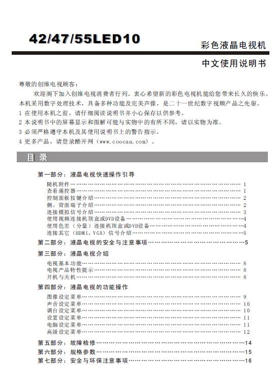 创维 42LED10液晶彩电 使用说明书