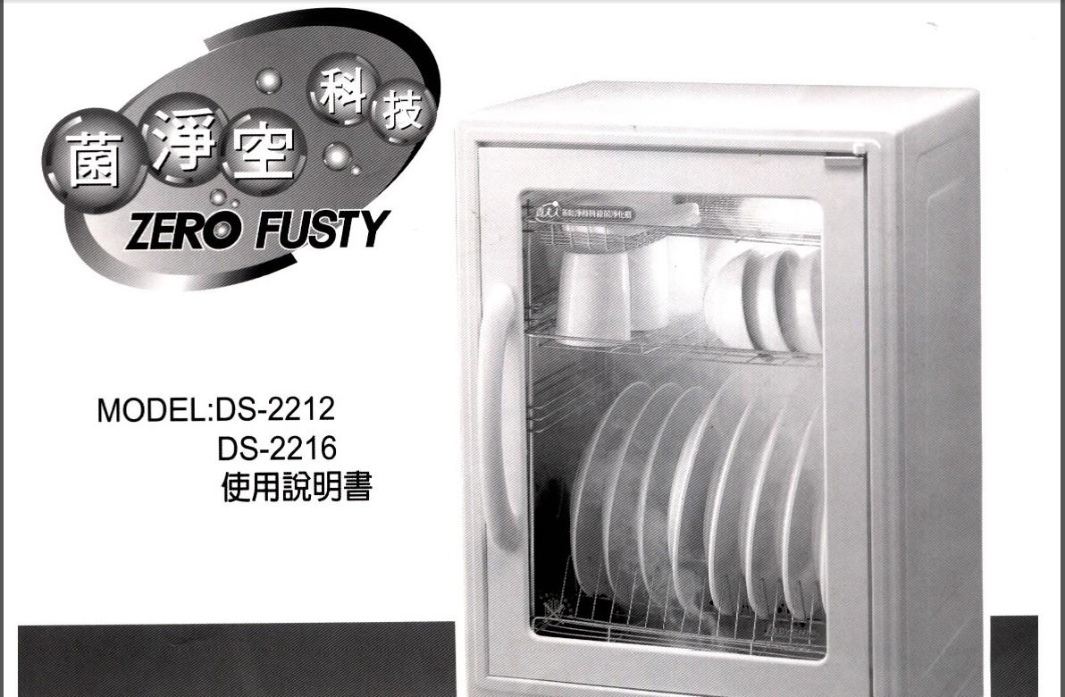 贵夫人蒸干净餐具杀菌净化机-DS-2212说明书
