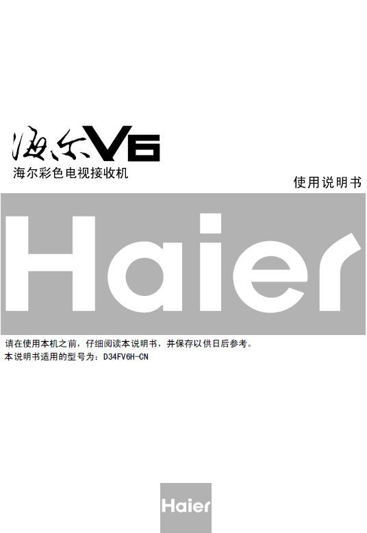 海尔 D34FV6H-CN数字电视 说明书