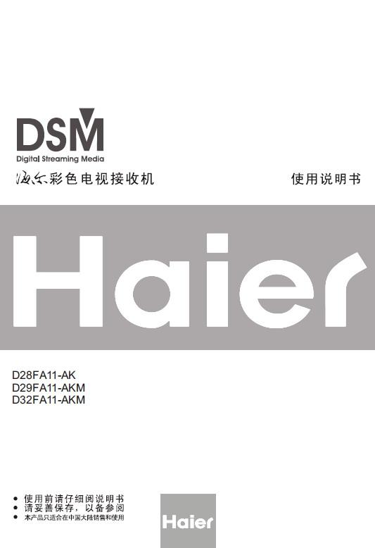 海尔 D29FA11-AKM彩电 说明书